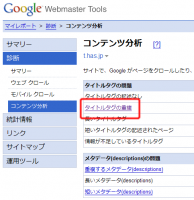 googlewebmastertools.png